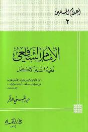 ❞ كتاب  الإمام الشافعي فقيه السنة الأكبر ❝