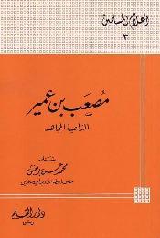 كتاب  مصعب بن عمير الداعية المجاهد