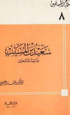 ❞ كتاب  سعيد بن المسيب سيد التابعين ❝