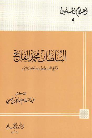 ❞ كتاب السلطان محمد الفاتح فاتح القسطنطينية وقاهر الروم ❝  ⏤ عبدالسلام عبدالعزيز فهمي