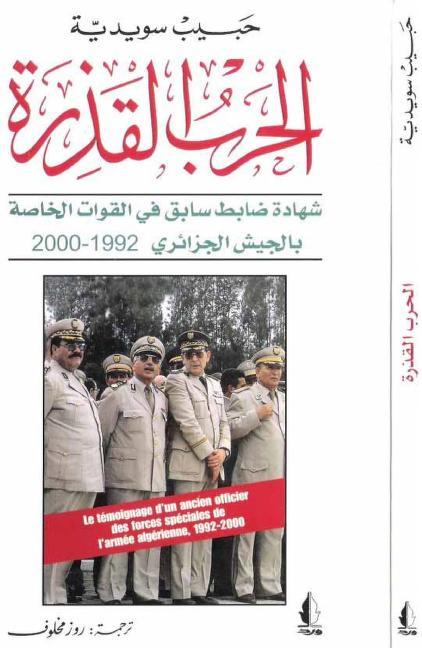 كتاب الحرب القذرة شهادة ضابط سابق في المخابرات الخاصة بالجيش الجزائري