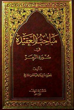 كتاب  مباحث في العقيدة في سورة الزمر