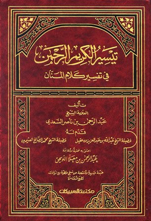 كتاب  تيسير الكريم الرحمن في تفسير كلام المنان = تفسير السعدي