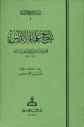 كتاب  تاريخ علماء الأندلس (ط. الغرب الإسلامي)