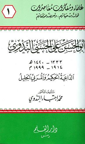 كتاب  أبو الحسن علي الحسني الندوي الداعية الحكيم والمربي الجليل