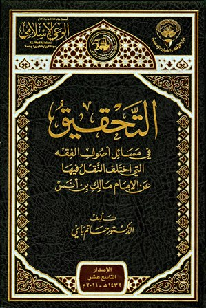 كتاب التحقيق في مسائل أصول الفقه التي اختلف النقل فيها عن الإمام مالك بن أنس