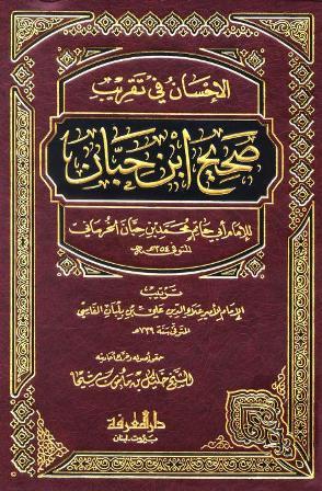 ❞ كتاب  الإحسان في تقريب صحيح ابن حبان (ط. المعرفة) ❝