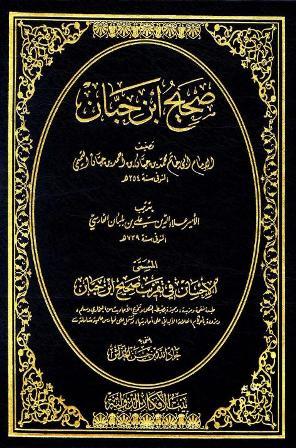 ❞ كتاب  الإحسان في تقريب صحيح ابن حبان (ط. الأفكار) ❝