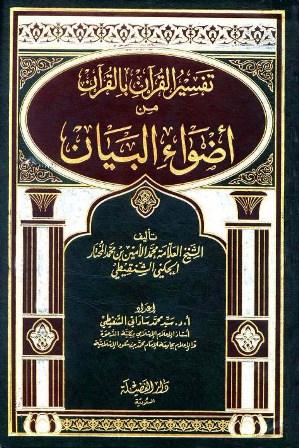 كتاب  تفسير القرآن بالقرآن من أضواء البيان