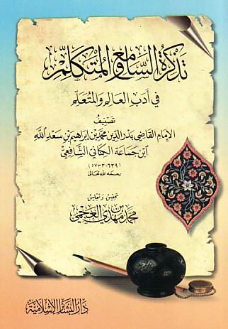 كتاب  تذكرة السامع والمتكلم في أدب العالم والمتعلم