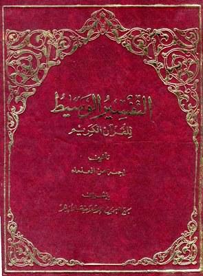 كتاب  التفسير الوسيط للقرآن الكريم