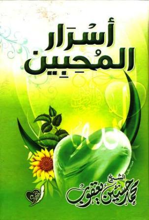 كتاب  أسرار المحبين في رمضان