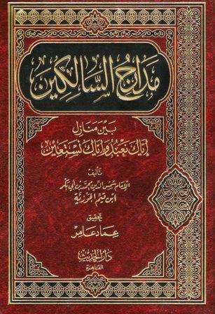 كتاب  مدارج السالكين (ت: عامر)