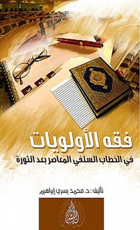 كتاب  فقه الأولويات في الخطاب السلفي المعاصر بعد الثورة