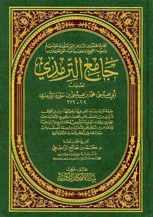 كتاب  جامع الترمذي (سنن الترمذي) (ط الأفكار)