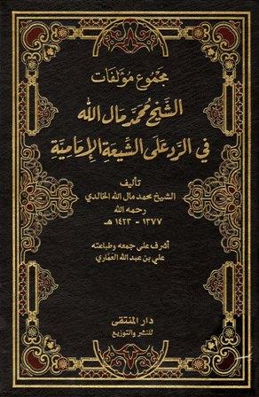 كتاب  مجموع مؤلفات الشيخ محمد مال الله في الرد على الشيعة الإمامية