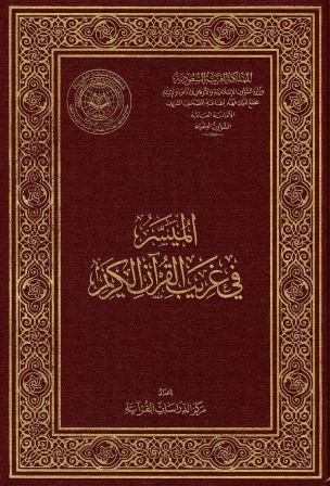 كتاب  الميسر في غريب القرآن الكريم