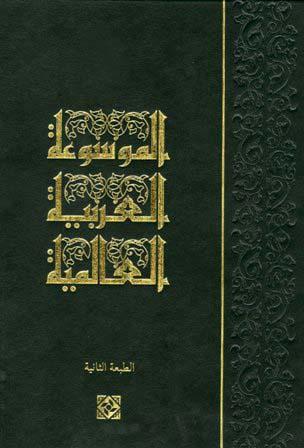 كتاب  الموسوعة العربية العالمية (ملون)
