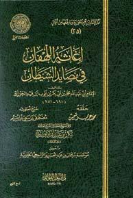 كتاب  إغاثة اللهفان في مصايد الشيطان (ط. المجمع)
