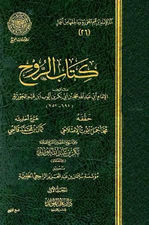 ❞ كتاب الروح (ط. المجمع) ❝  ⏤ محمد ابن قيم الجوزية