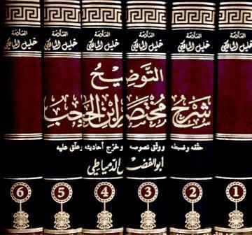 كتاب  التوضيح شرح مختصر ابن الحاجب (ط. ابن حزم)