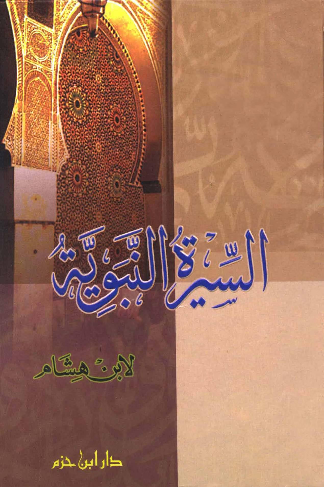 كتاب  السيرة النبوية (ط. ابن حزم)
