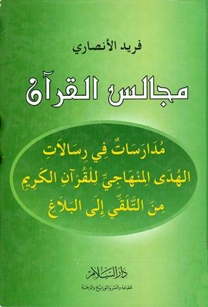 ❞ كتاب  مجالس القرآن مدارسات في الهدى المنهاجي للقرآن الكريم من التلقي إلى البلاغ ❝