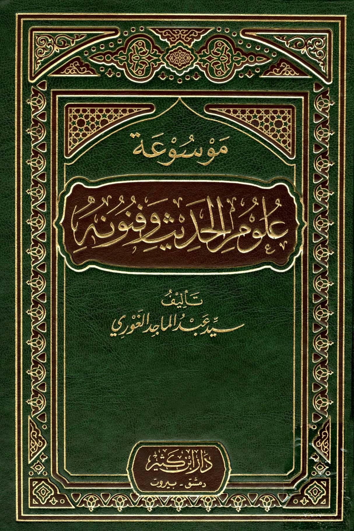 كتاب  موسوعة علوم الحديث وفنونه