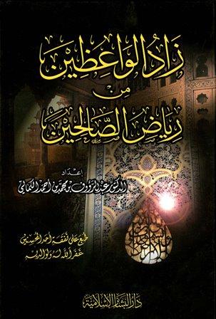 كتاب  زاد الواعظين من رياض الصالحين