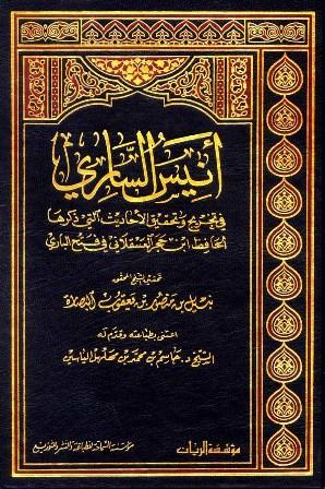 كتاب  أنيس الساري في تخريج وتحقيق الأحاديث التي ذكرها الحافظ ابن حجر العسقلاني في فتح الباري
