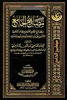 كتاب  مصابيح الجامع وهو شرح الجامع الصحيح للإمام البخاري (ط. الأوقاف القطرية)