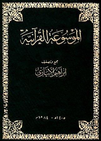 تحميل كتاب الظاهرة القرآنية pdf