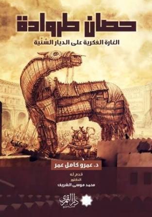 كتاب  حصان طروادة الغارة الفكرية على الديار السنية (ط. 2)