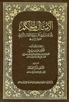 ❞ كتاب  الأمثال والحكم ❝