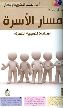 كتاب  مسار الأسرة مبادئ لتوجيه الأسرة