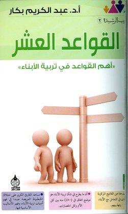 كتاب  القواعد العشر أهم القواعد في تربية الأبناء