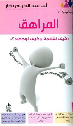 كتاب  المراهق كيف نفهمه وكيف نوجهه