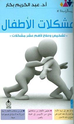 ❞ كتاب  مشكلات الأطفال تشخيص وعلاج لأهم عشر مشكلات ❝