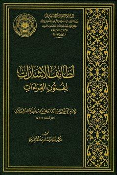 كتاب  لطائف الإشارات لفنون القراءات (ط. مجمع الملك فهد)