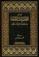 كتاب  فهرس المخطوطات العربية في جامعة برنستون