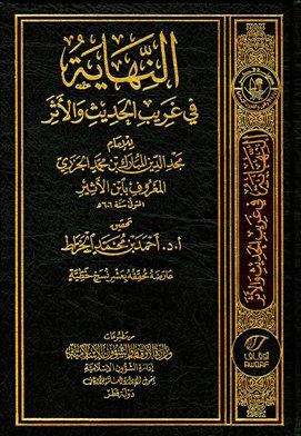 كتاب  النهاية في غريب الحديث والأثر (ط. أوقاف قطر)