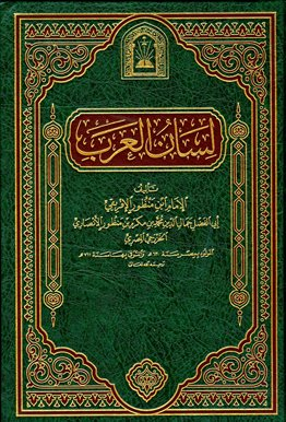 ❞ كتاب  لسان العرب (ط. الأوقاف السعودية) ❝