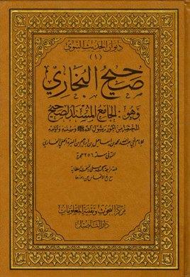 كتاب  صحيح البخاري (ط. التأصيل) pdf