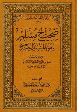 ❞ كتاب  صحيح مسلم (ط. التأصيل) المجلد الأول: المقدمة - 1الإيمان * 1 - 213 ❝