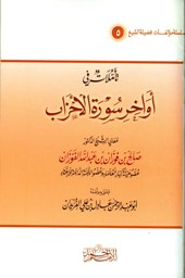 كتاب  تأملات في أواخر سورة الأحزاب