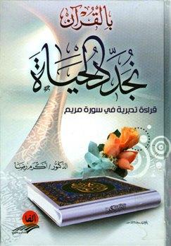كتاب  بالقرآن نجدد الحياة قراءة تدبرية في سورة مريم