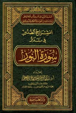 كتاب  انشراح الصدور في تدبر سورة النور