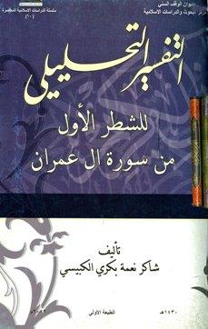 كتاب  التفسير التحليلي للشطر الأول من سورة آل عمران