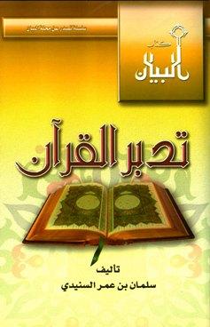 ❞ كتاب  تدبر القرآن pdf ❝  ⏤ سلمان بن عمر السنيدي