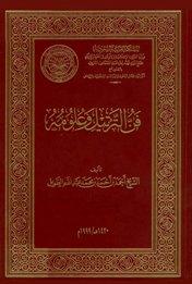 ❞ كتاب فن الترتيل وعلومه  (ط الأوقاف السعودية) ❝